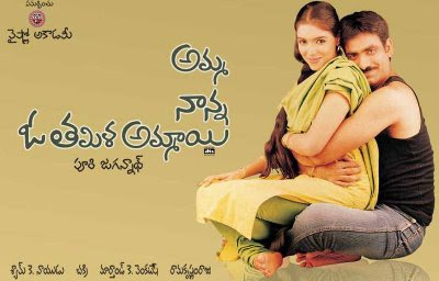 yo yo music 4 u: Amma Nanna Oka Tamil Ammai