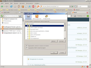 Firefox для чтения RSS каналов