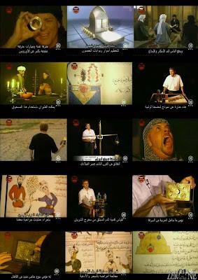 علوم الاسلام الدفينه انتاج التليفزيو الالمانى