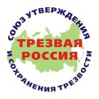 """ОБЩЕСТВЕННОЕ НАРОДНОЕ ДВИЖЕНИЕ """"ТРЕЗВАЯ РОССИЯ"""""""