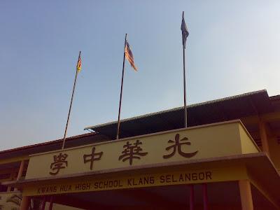 SMJK Kwang Hua