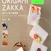 Libro Makoto Yamaguchi  de Origami Sakka - Origami sundries