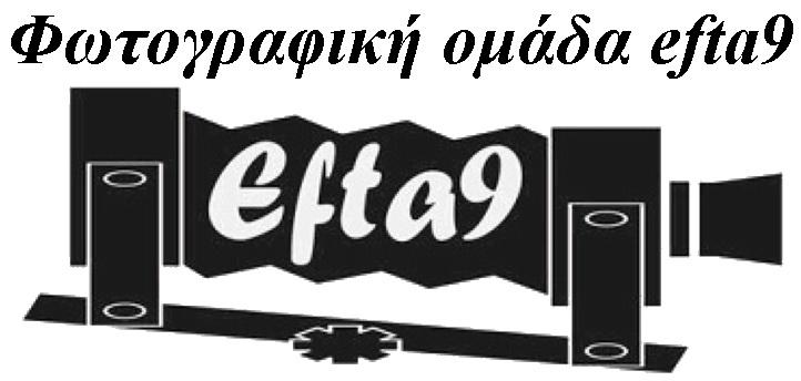 ΦΩΤΟΓΡΑΦΙΚΗ ΟΜΑΔΑ efta9