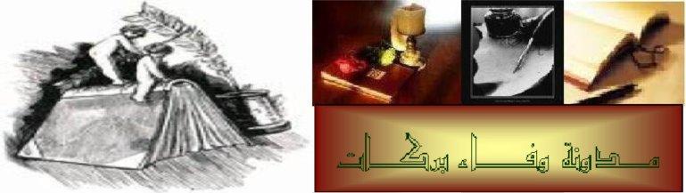 مدونة وفاء بركات