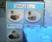 Unusual Japanese cuisine 2