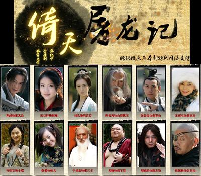 倚天屠龍記 Yi Tian Tu Long Ji Heavenly Sword And Dragon Sabre 2009 Upcoming Part 3 Broadcast Started Populasian