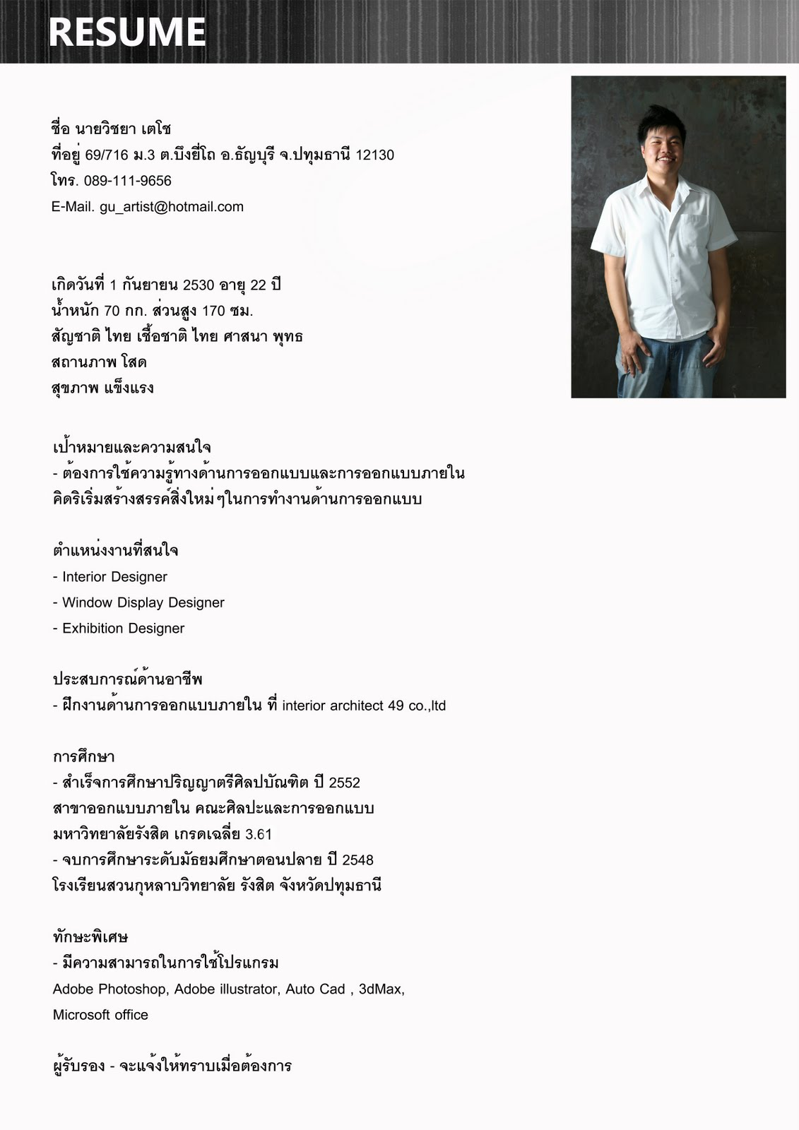 resume samples philippine format sample customer service resume resume samples philippine format resume templates you can jobstreet acting resume template word acting