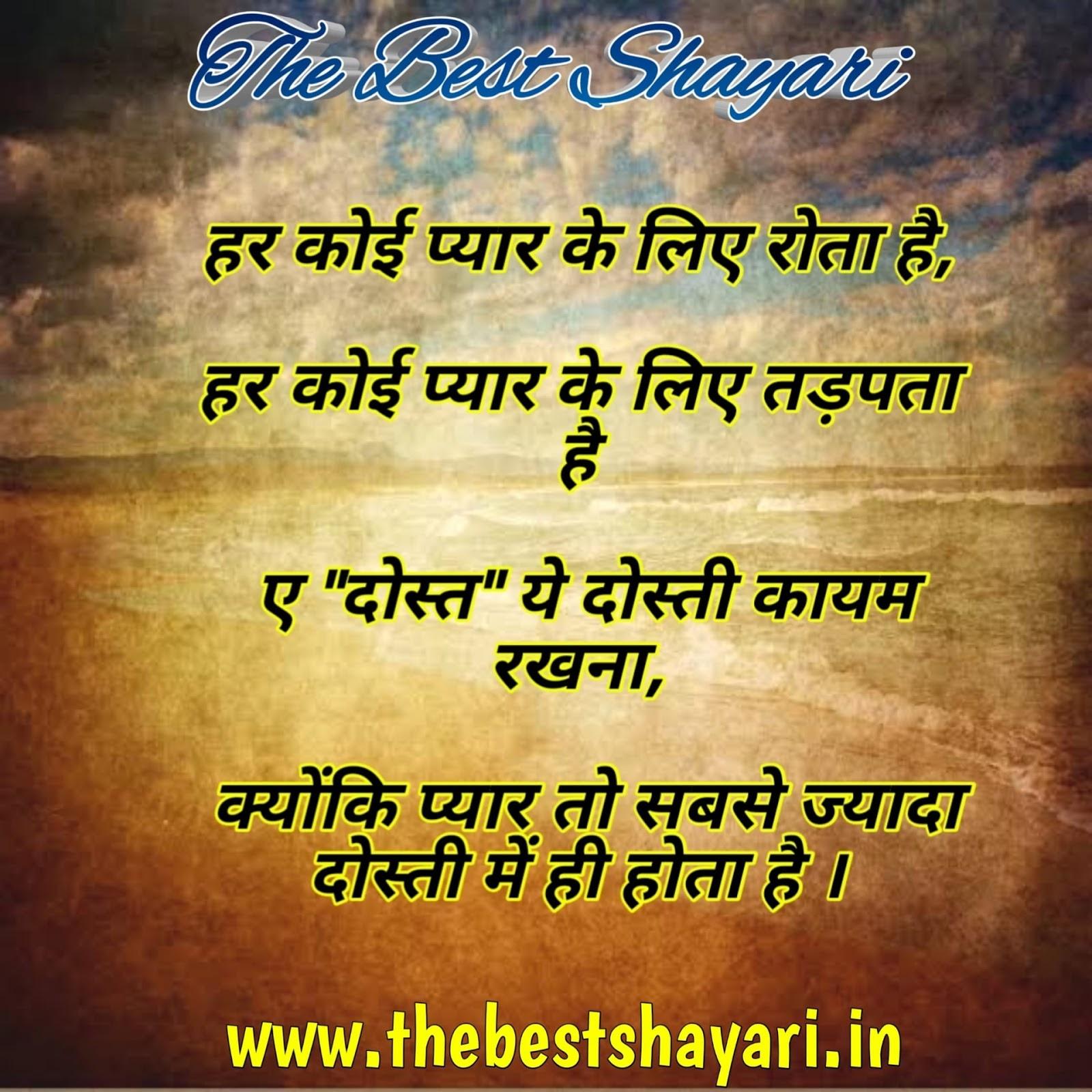 Dosti love shayari in hindi