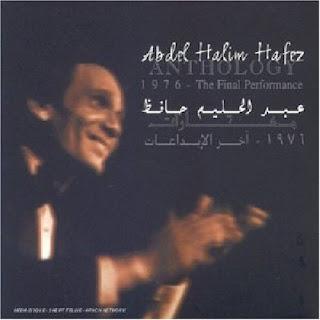 ALBUM ABDELHALIM MP3 TÉLÉCHARGER GRATUIT GRATUIT HAFEZ