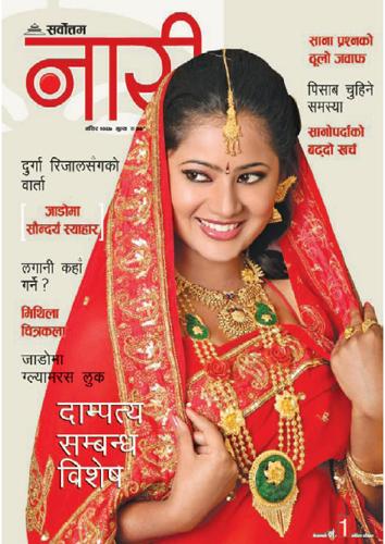 Meri Saheli Magazine In Ebook