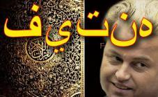 [Geert+Wilders+Fitna+Beproeving+Quran+Koran+Film+Libertarian.be]