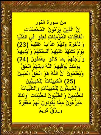 المكتبة الصوتية للقران الكريم تحميل mp3