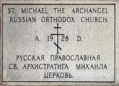 Saint Michael the Archangel Russian Orthodox Church, in Saint Louis, Missouri, USA - cornerstone