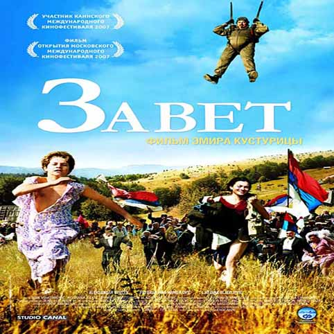 Zavet (2007) DVDRip Xvid.
