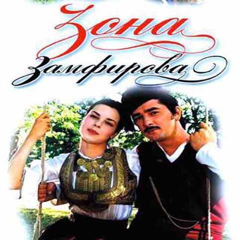 Zona Zamfirova (2002) DVDRip Xvid