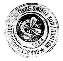ΤΟ ΠΡΩΤΟ ΣΗΜΑ, το 1926