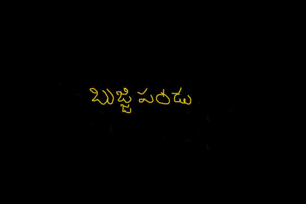 my videos - o chinni gnyapakam