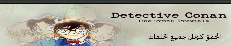 Detective Conan  المحقق كونان