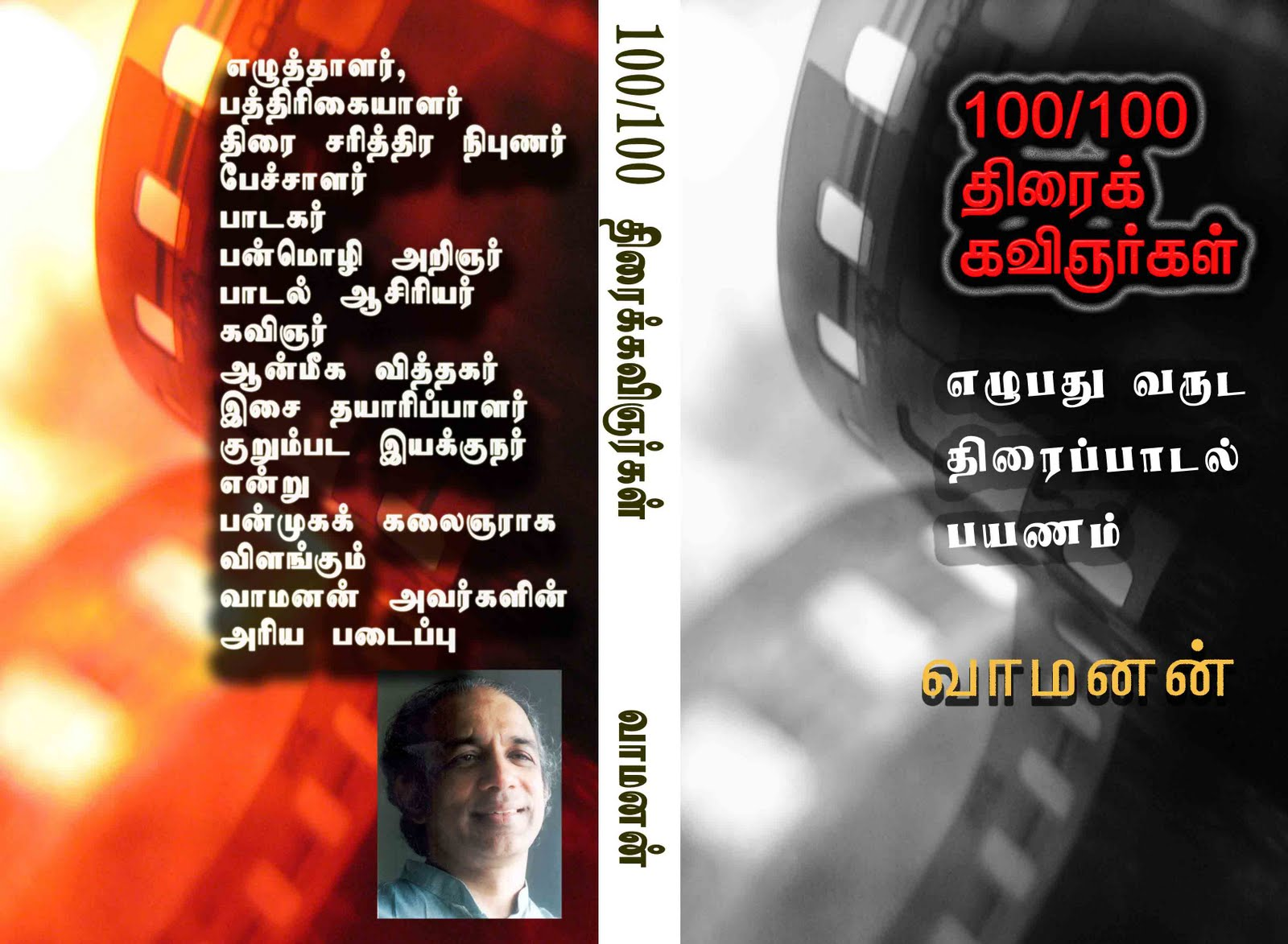 Tamil Film Songs And Lyrics Down The Decades Vamanan S Sight
