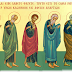 ''Το Σώμα και το Αίμα του Κυρίου, οχύρωμα για κάθε είδους βλάβη, και καθαρτήριο κάθε ακαθαρσίας.'' Του αγίου Ιωάννου του Δαμασκηνού