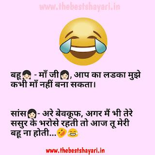 non veg jokes in Hindi language whatsapp