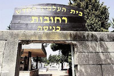מפואר עדן: בית עלמין רחובות • בית קברות רחובות HC-33