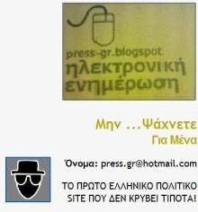 Press-GR NakedNews-GR