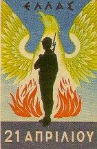 21 Απριλίου Χούντα Αετός Δικτατορία