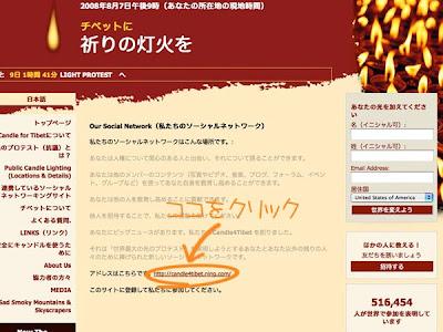 candle4tibet_site02.jpg