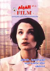 غلاف العدد الأول من مجلة عالم الفيلم