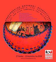 Πανευρωπαϊκο καραβανι αλληλεγγυης στην αυτονομια των Ζαπατιστας και την Αλλη Καμπανια του Μεξικου