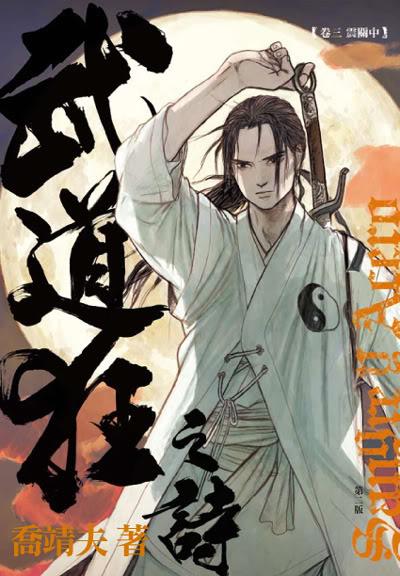 《武道狂之詩》漫畫筆記: 《武道狂之詩》香港版小說封面