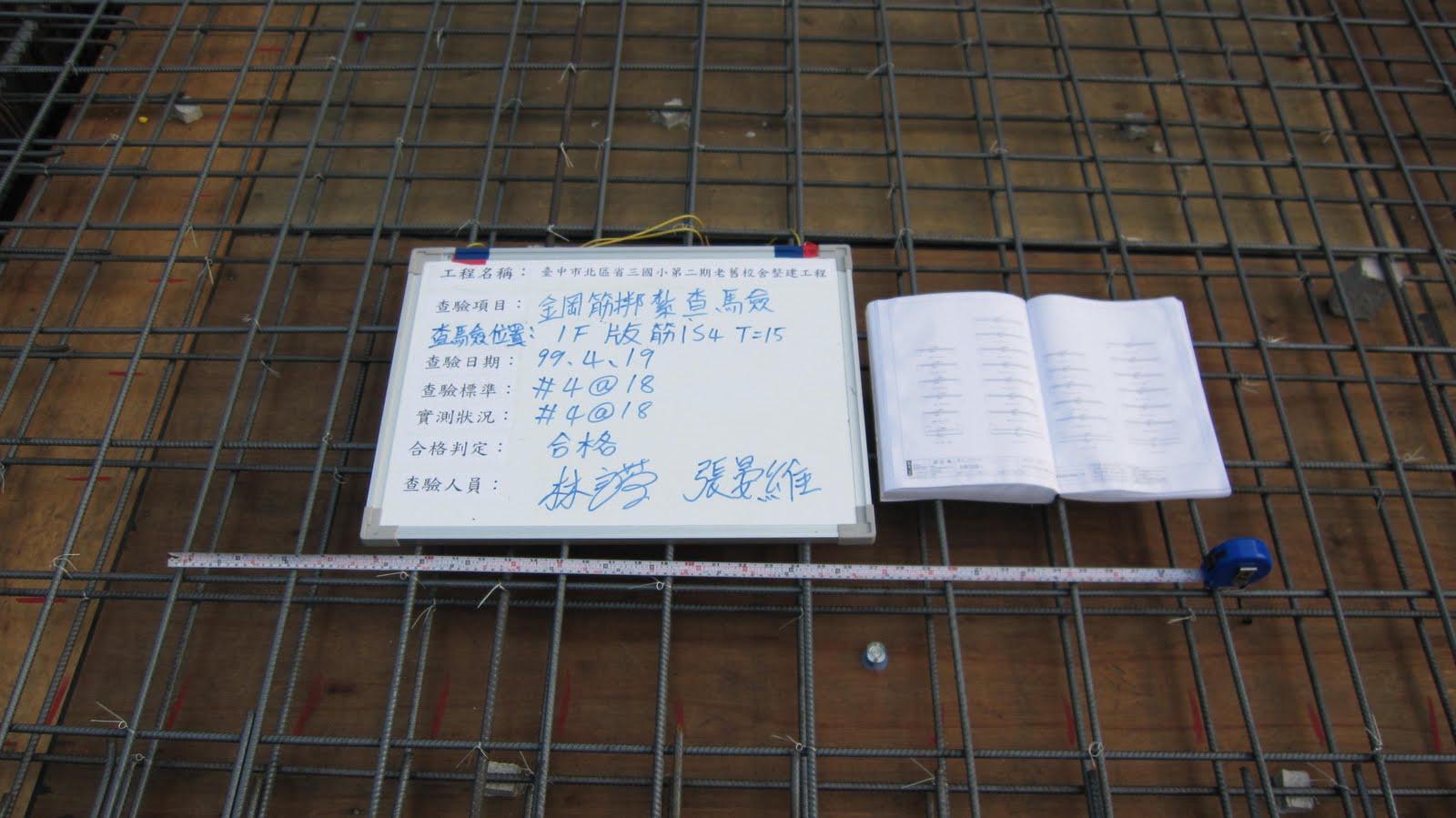 臺中市北區省三國小「第二期工程」Blog: 99.04.20 灌漿前查驗3部曲