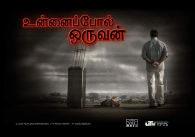 Unnaipol oruvan Tamil movie photo