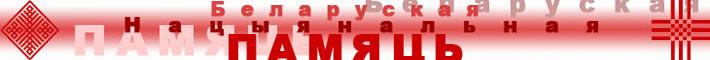 Беларуская Нацыянальная Памяць