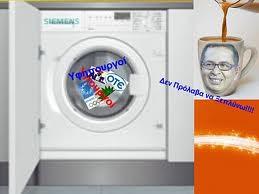 Να ποιους προτείνουν τα δύο κόμματα για Siemens!