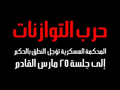 قرار سياسي وفرصة من النظام للاخوان ليراجعوا قراراتهم