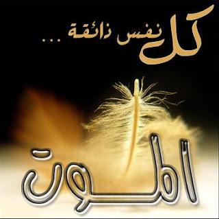 المرحومه أسيل عبد الرحمن صالح Almoooooooot