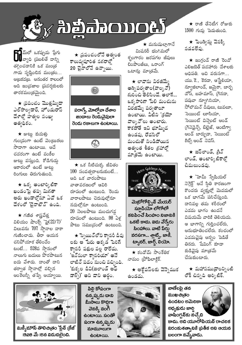 Eenadu Sunday Book 14 November 2010