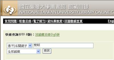 Tulips2 - 匯入台大圖書館中文館藏