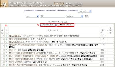 Tulips3 - 匯入台大圖書館中文館藏
