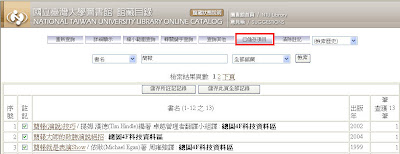 Tulips4 - 匯入台大圖書館中文館藏