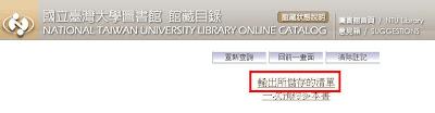 Tulips5 - 匯入台大圖書館中文館藏