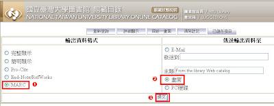 Tulips6 - 匯入台大圖書館中文館藏