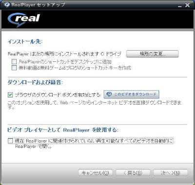 RealPlayer11