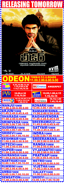 Leader movie theaters list