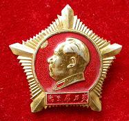Insignia de Mao