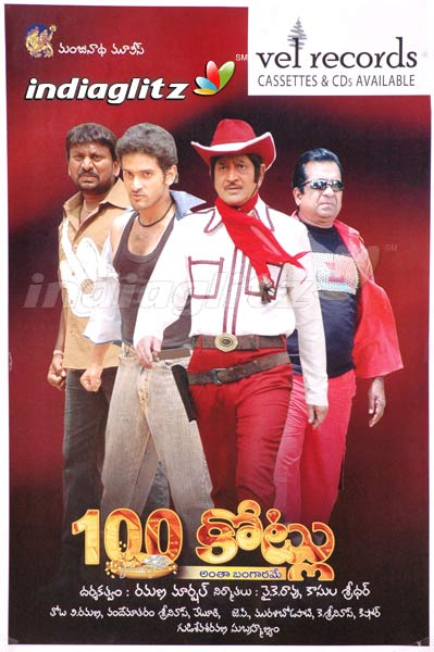 Dhan dhana goal movie songs download