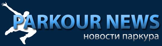 Parkour News (Новости паркура) - новостной блог о паркуре и обо всем, что с ним связано!