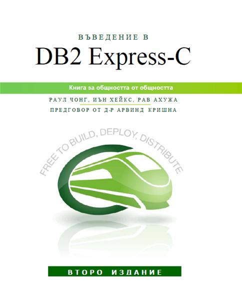 Db2 книга